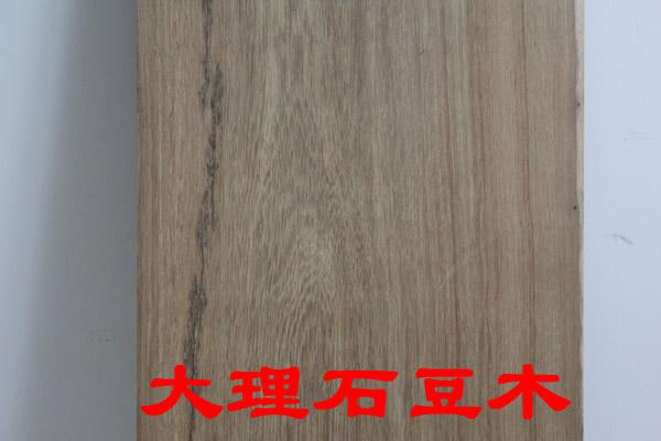 大理石豆木